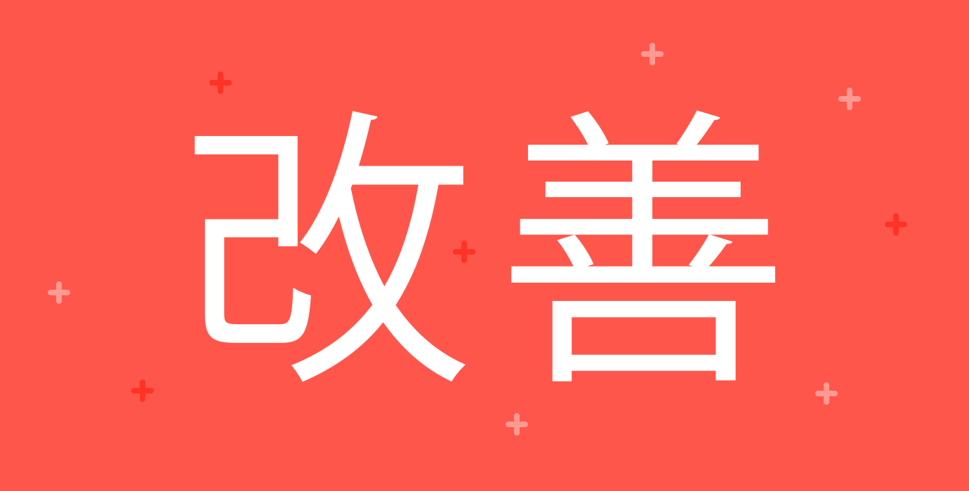 Japanese symbol for improvement